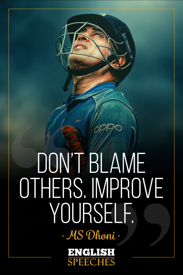 MS Dhoni Quote: Don't blame others. Improve yourself.